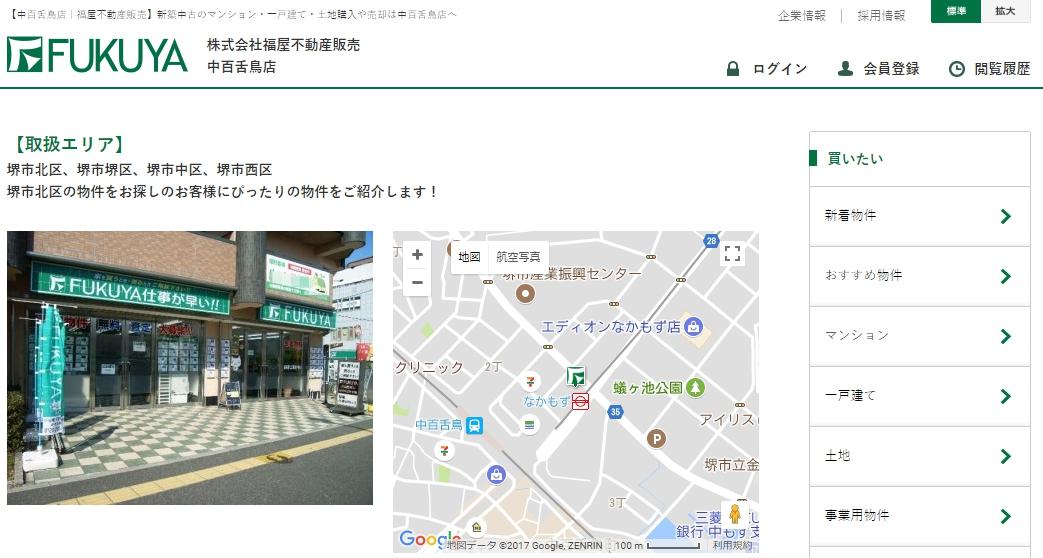 福屋不動産販売 中百舌鳥店の口コミ・評判