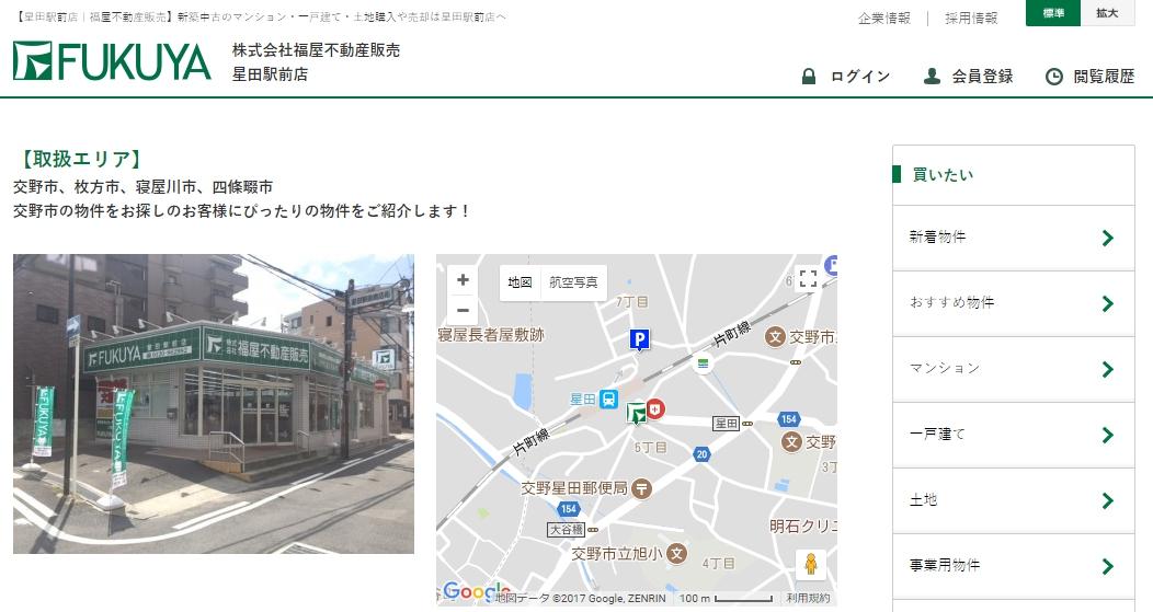 福屋不動産販売 星田駅前店の口コミ・評判