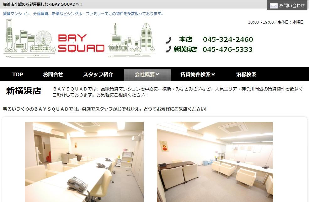 賃貸のベイスクワット 新横浜店の口コミ・評判