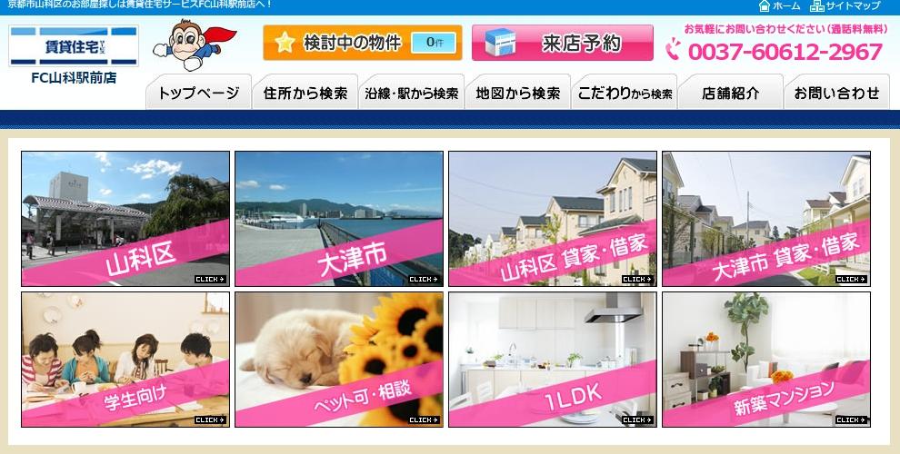 賃貸住宅サービス FC山科駅前店の口コミ・評判