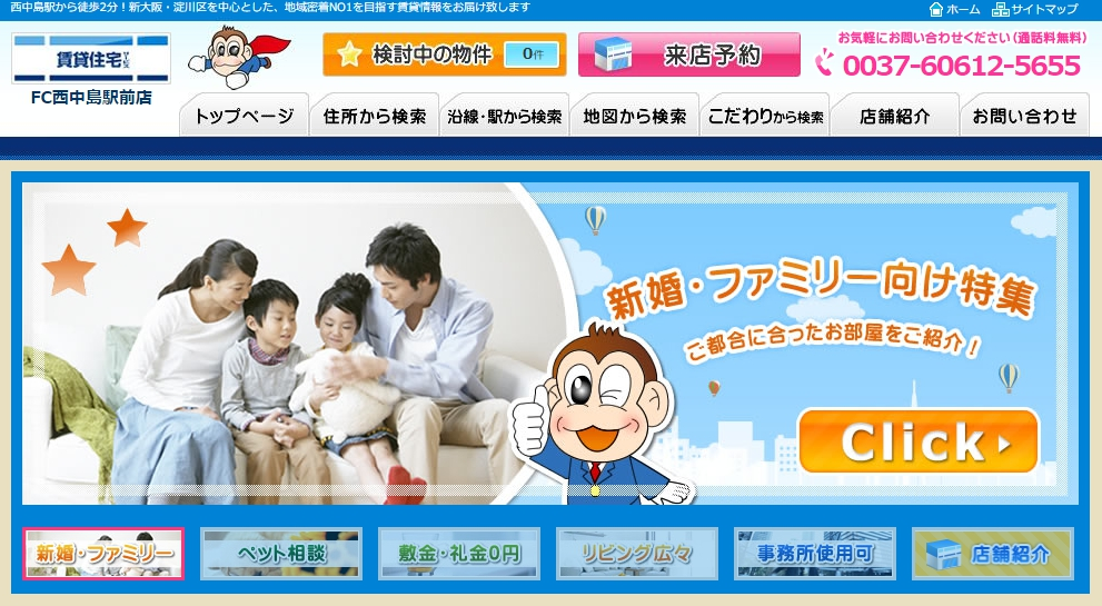 賃貸住宅サービス FC西中島駅前店の口コミ・評判