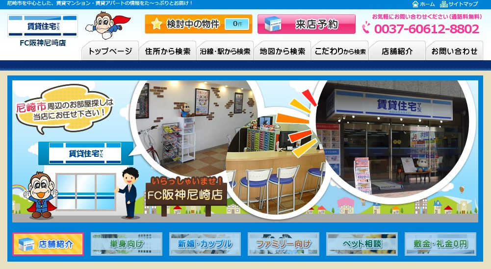 賃貸住宅サービス FC阪神尼崎店の口コミ・評判