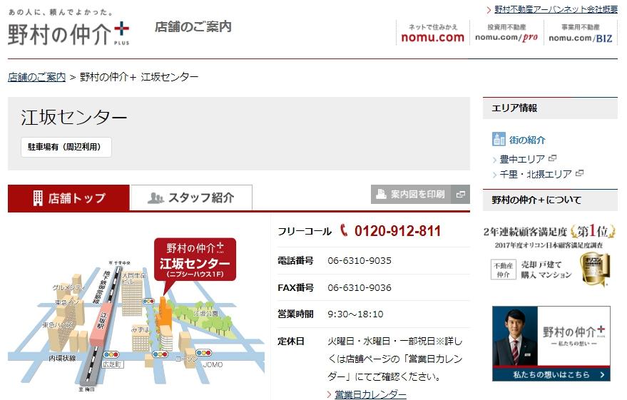 野村の仲介+PLUS 江坂センターの口コミ・評判