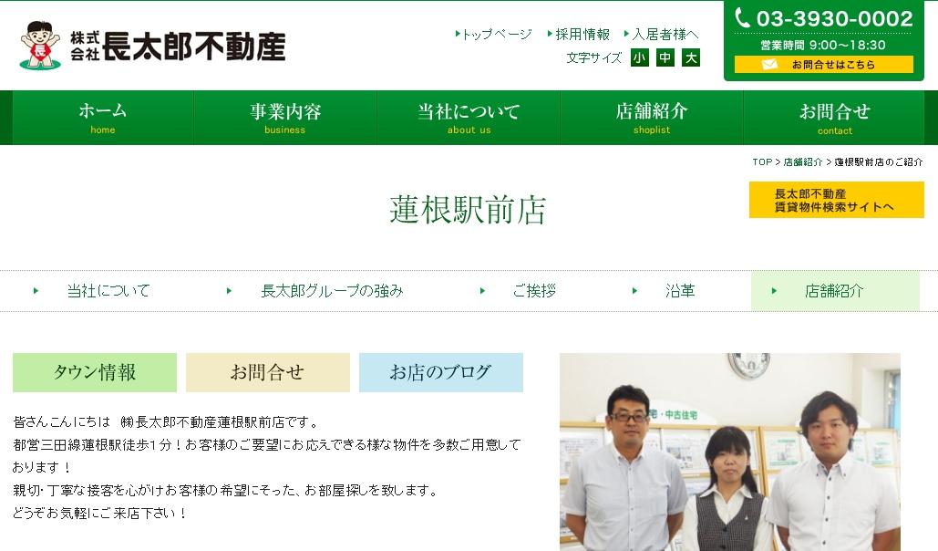 長太郎不動産 蓮根駅前店の口コミ・評判