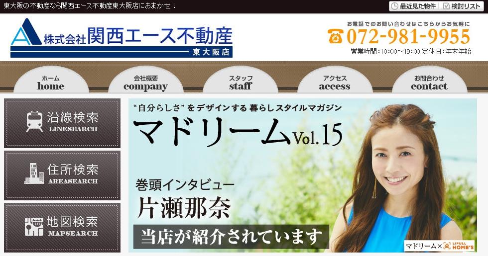 関西エース不動産 東大阪店の口コミ・評判