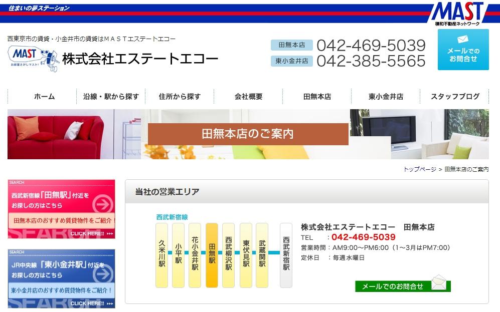 MASTエステートエコー 田無本店の口コミ・評判