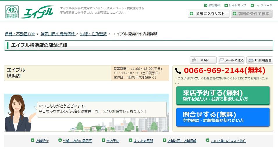 エイブル 横浜店の口コミ・評判