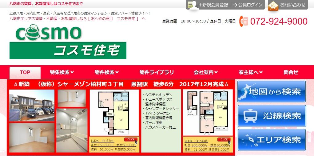 コスモ住宅の口コミ・評判