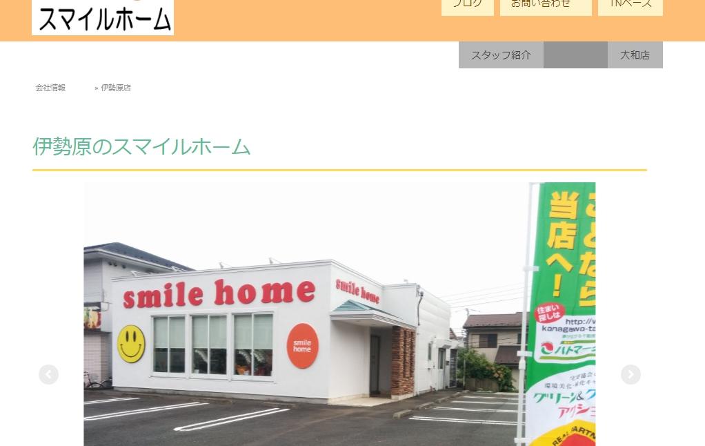 スマイルホーム 伊勢原店の口コミ・評判