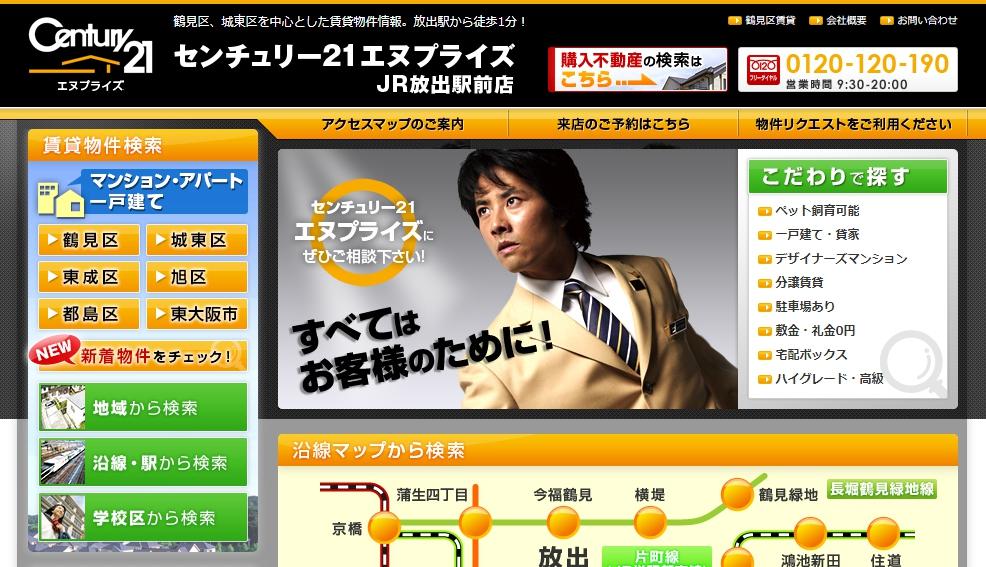 センチュリー21エヌプライズ JR放出駅前店の口コミ・評判