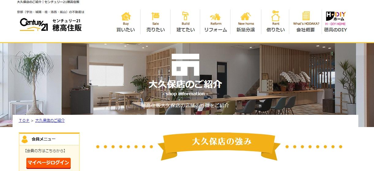 センチュリー21穂高住販 大久保店の口コミ・評判