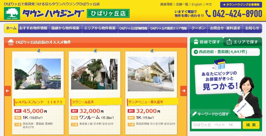 タウンハウジング ひばりヶ丘店の口コミ・評判