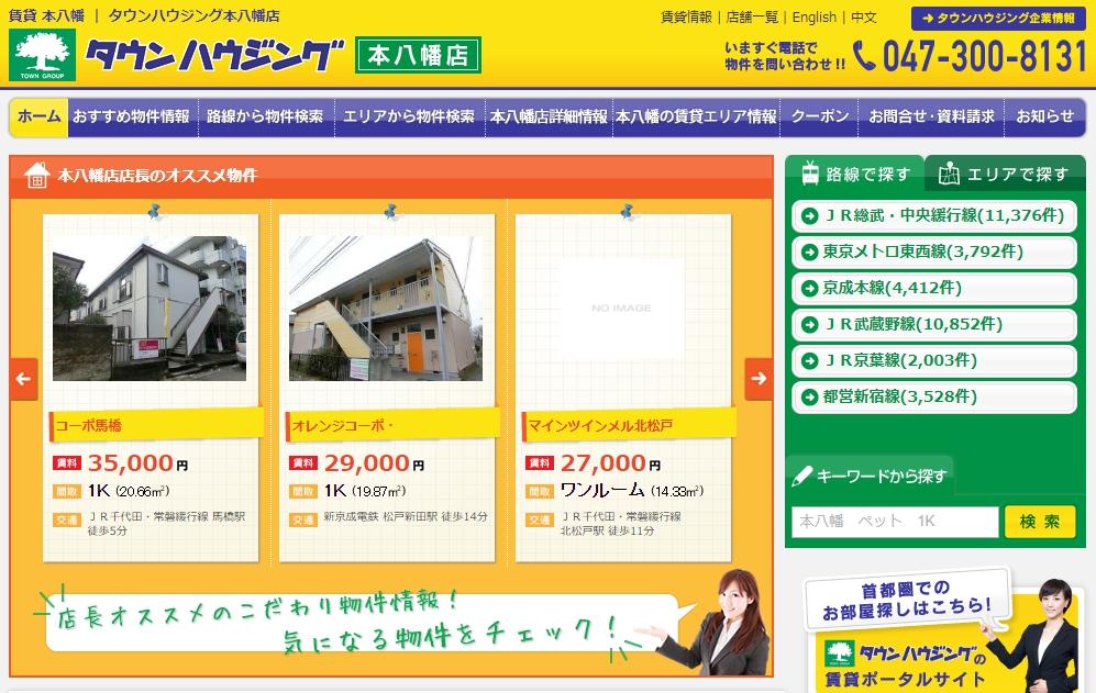 タウンハウジング 本八幡店の口コミ・評判