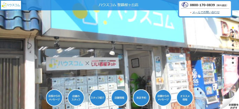 ハウスコム 聖蹟桜ヶ丘店の口コミ・評判