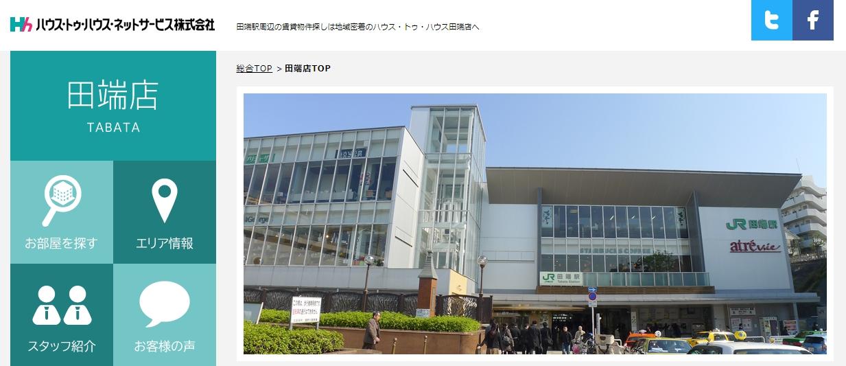 ハウス・トゥ・ハウス 田端店の口コミ・評判