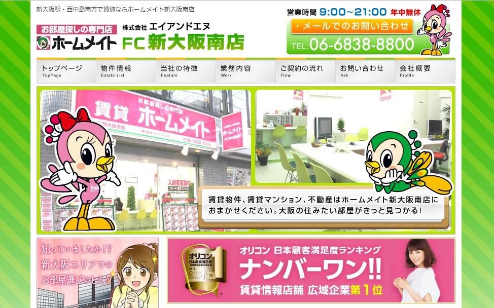 ホームメイト FC新大阪南店の口コミ・評判