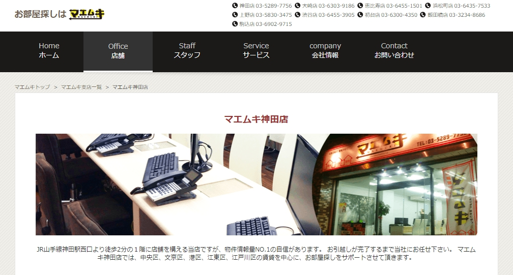 マエムキ 神田店の口コミ・評判