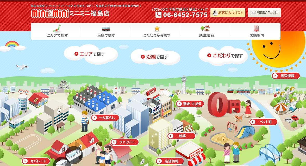 ミニミニFC 福島店の口コミ・評判