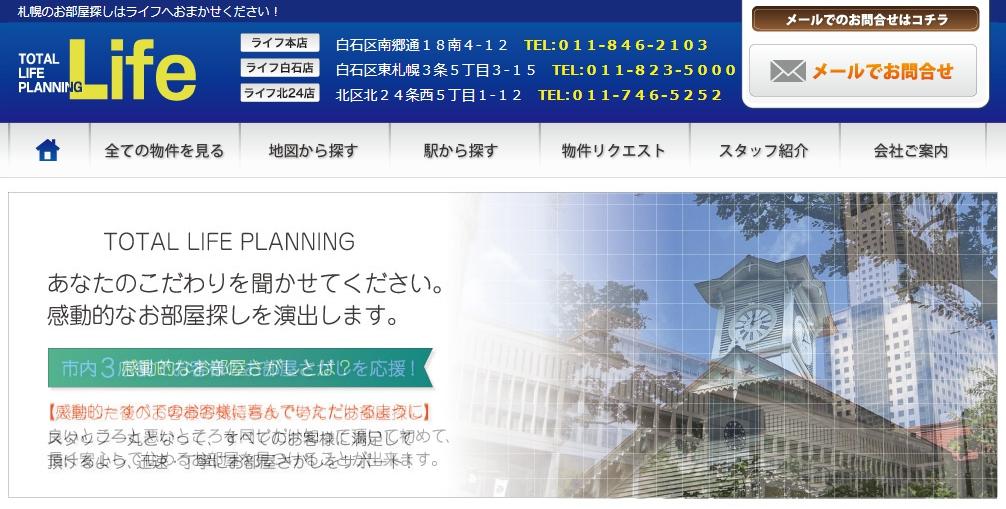 ライフ 白石店の口コミ・評判