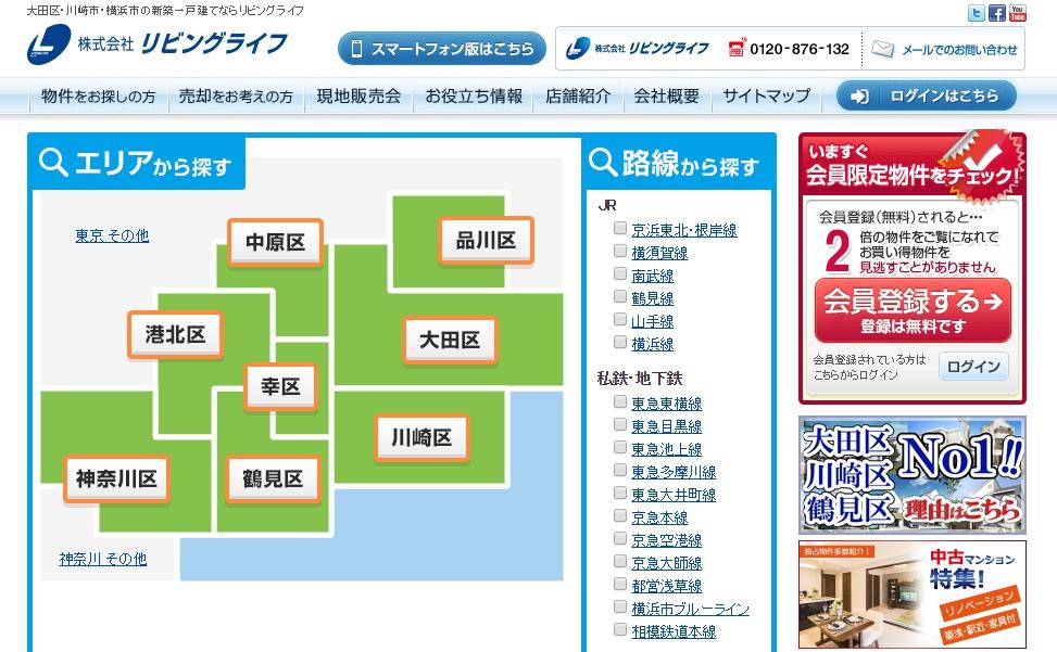リビングライフ 蒲田支店の口コミ・評判
