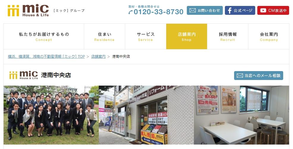三春情報センター 港南中央店の口コミ・評判