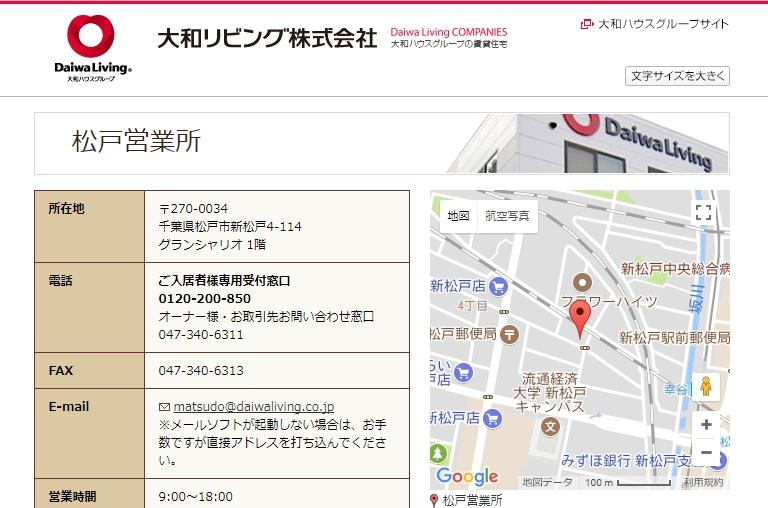 大和リビング 松戸営業所の口コミ・評判