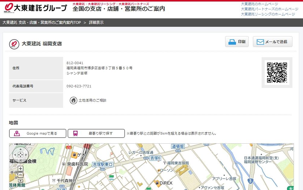 大東建託 福岡支店の口コミ・評判