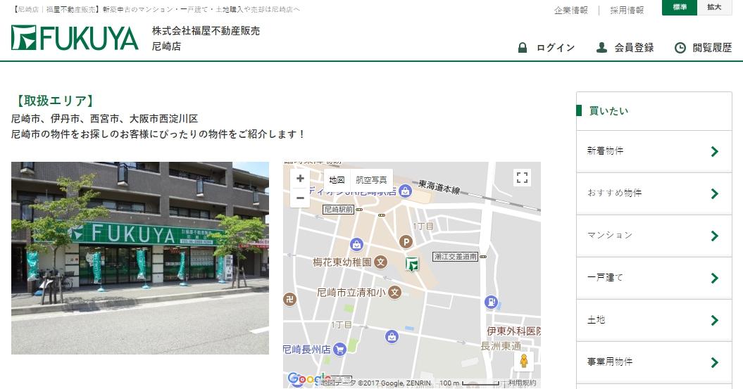 福屋不動産販売 尼崎店の口コミ・評判