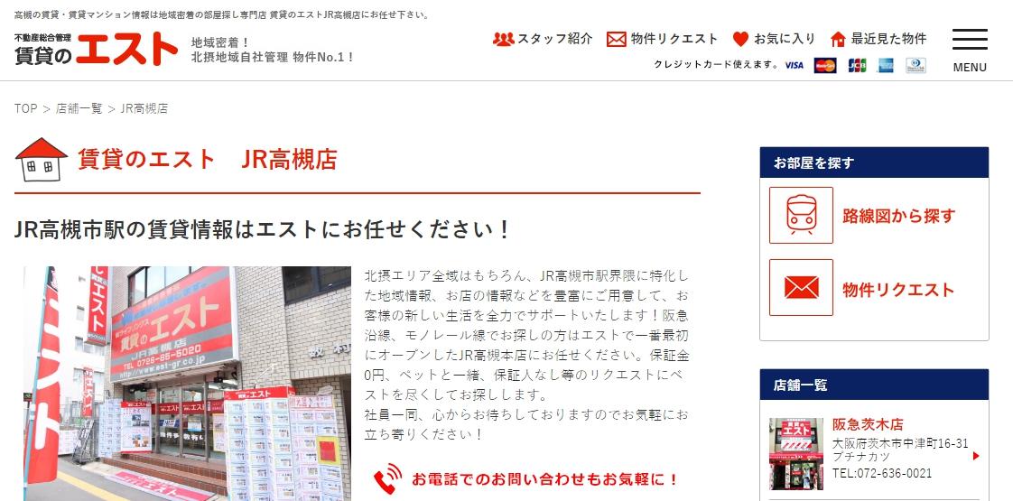 賃貸のエスト JR高槻店の口コミ・評判