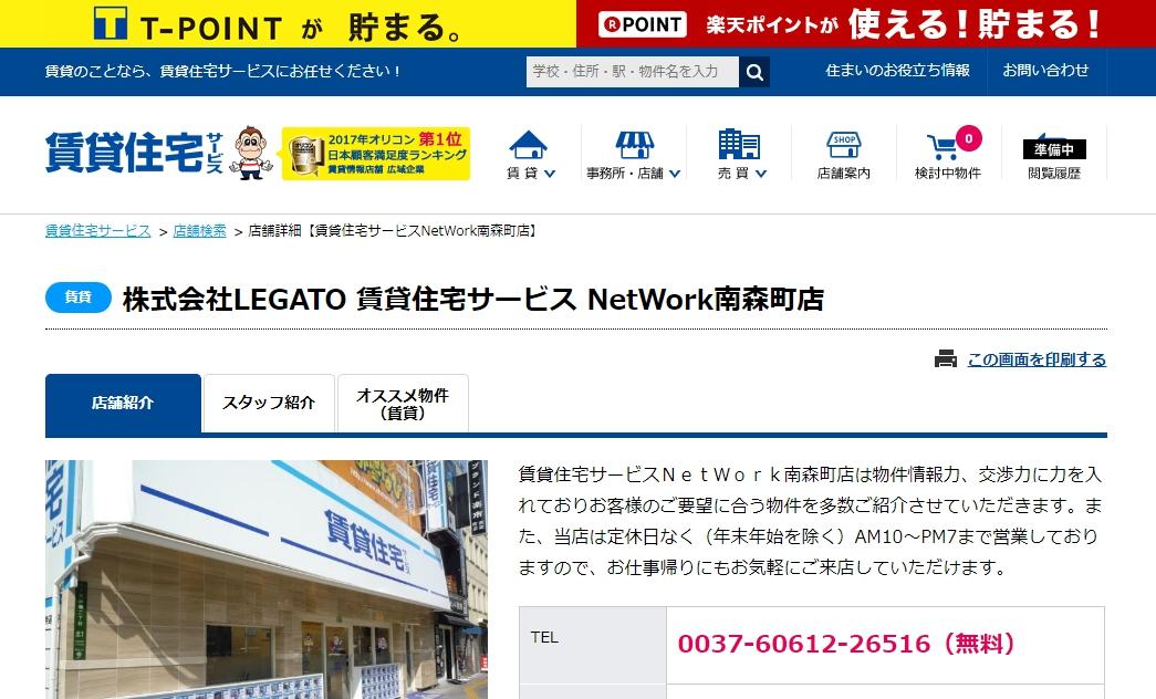 賃貸住宅サービス NetWork南森町店の口コミ・評判