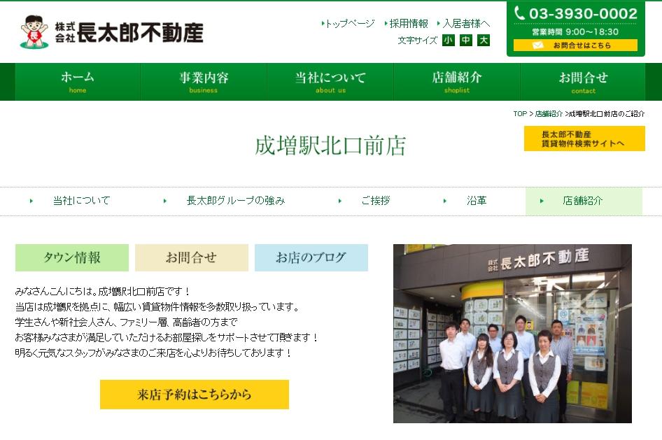 長太郎不動産 成増駅北口前店の口コミ・評判