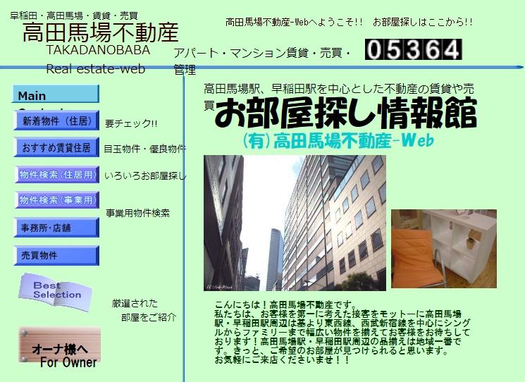 高田馬場不動産の口コミ・評判