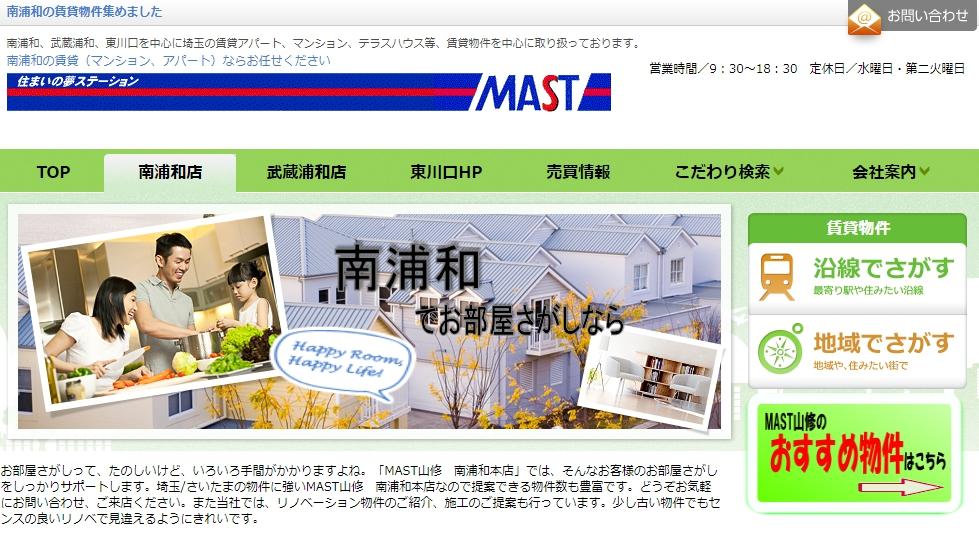 MAST山修 南浦和本店の口コミ・評判