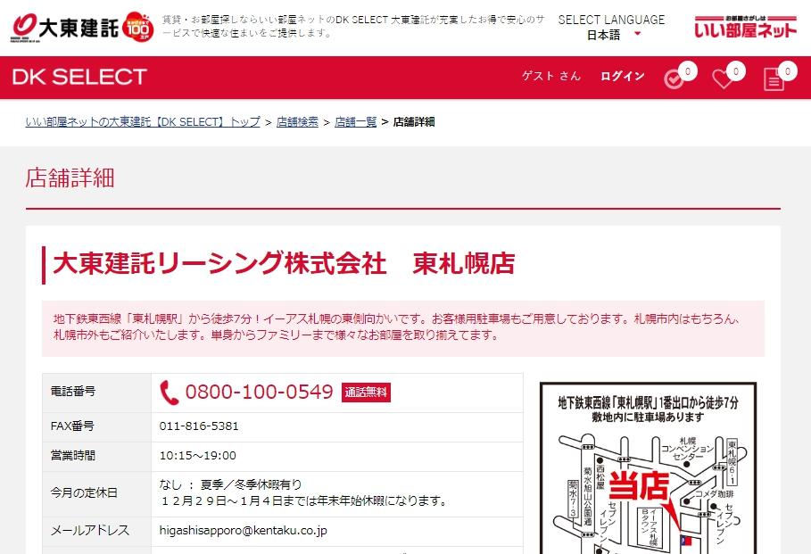いい部屋ネット大東建託 東札幌店の口コミ・評判