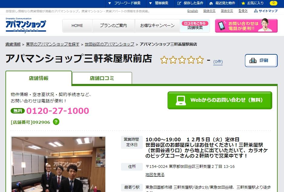 アパマンショップ 三軒茶屋駅前店の口コミ・評判