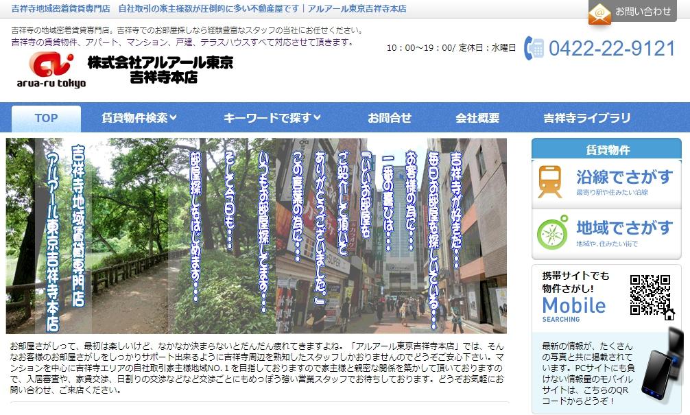 アルアール東京 吉祥寺本店の口コミ・評判
