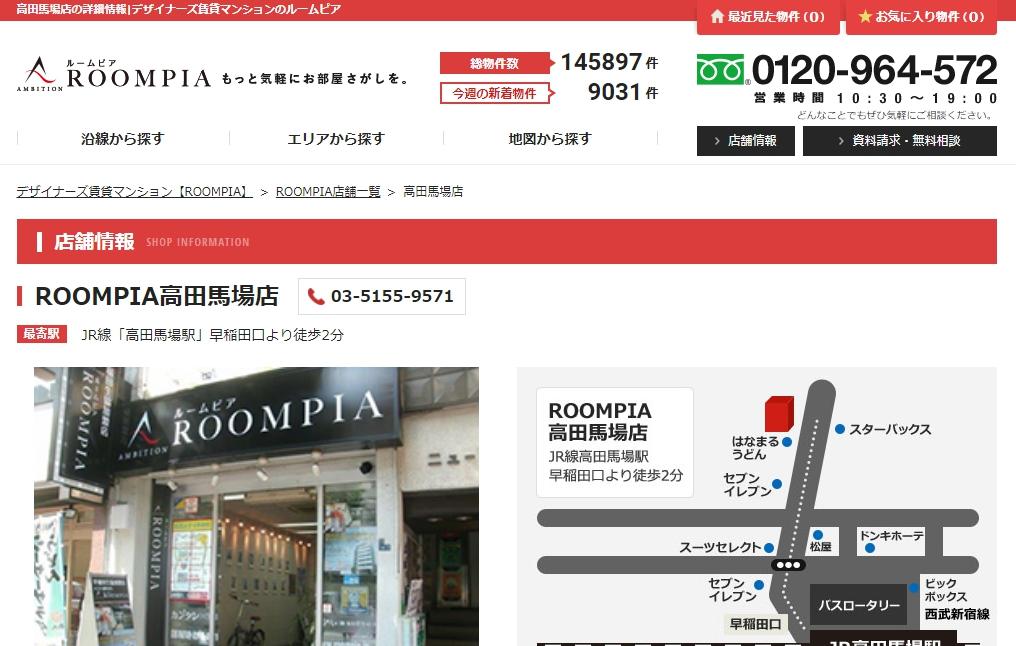 アンビション・ルームピア 高田馬場店の口コミ・評判