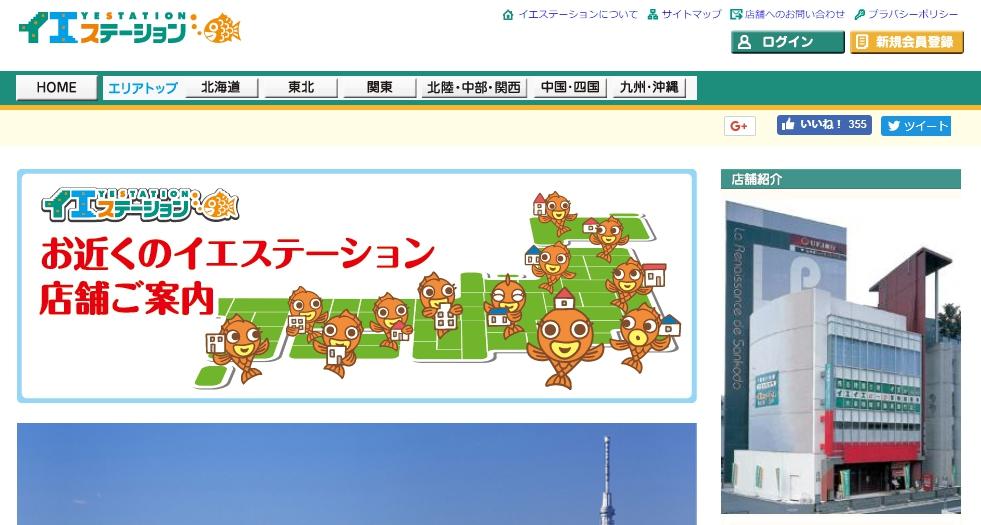 イエステーション 大泉店の口コミ・評判