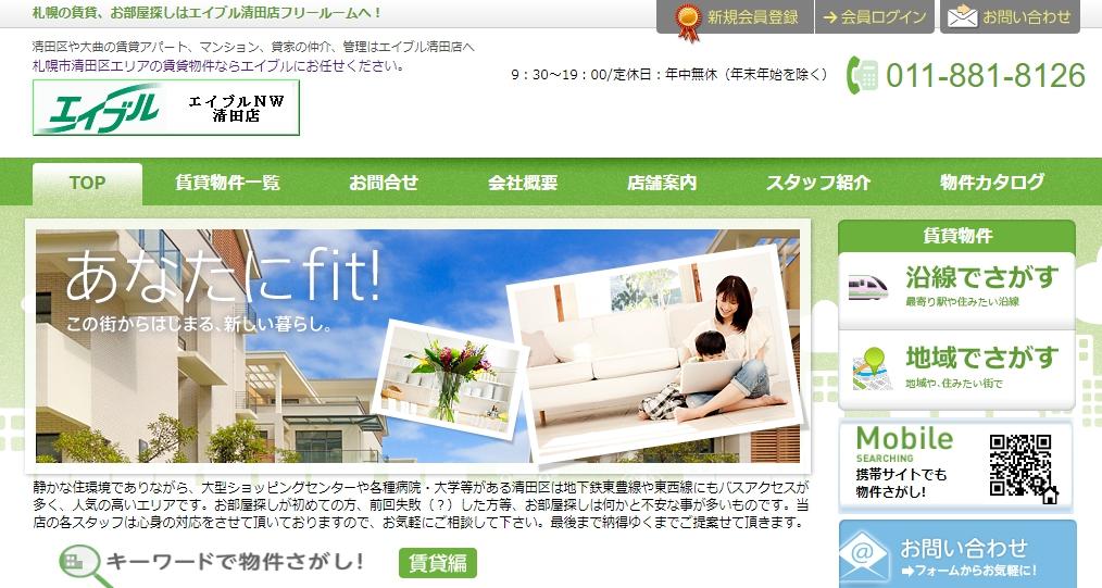 エイブルネットワーク 清田店の口コミ・評判