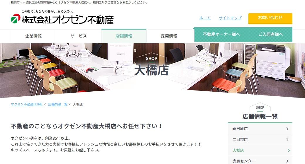 オクゼン不動産 大橋店の口コミ・評判
