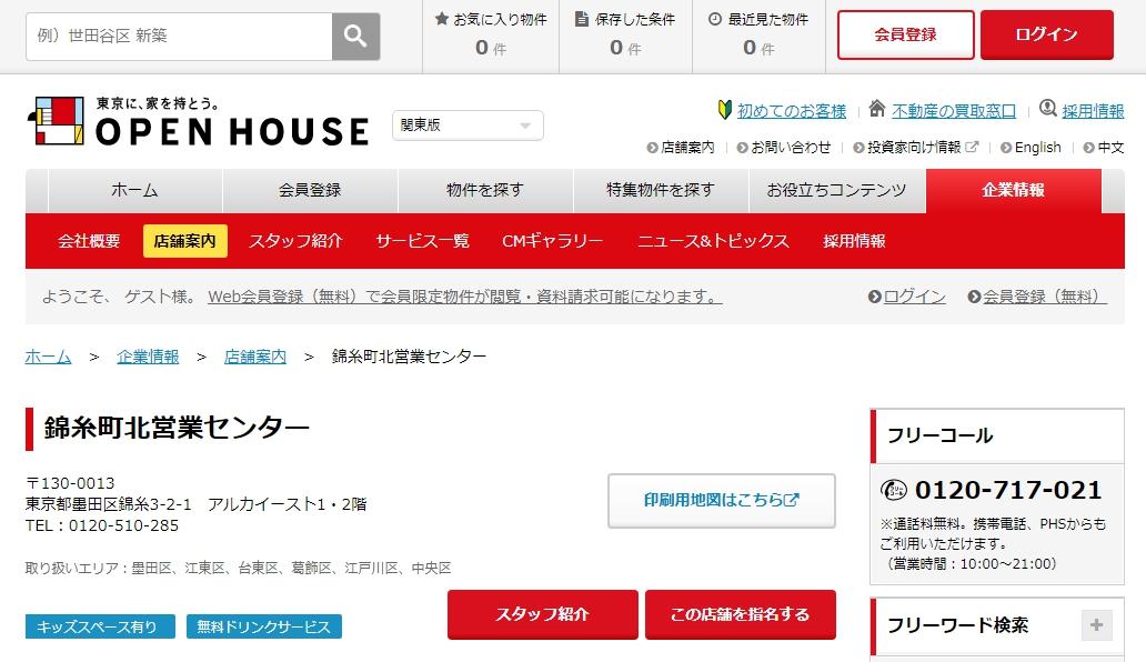オープンハウス  錦糸町北営業センターの口コミ・評判