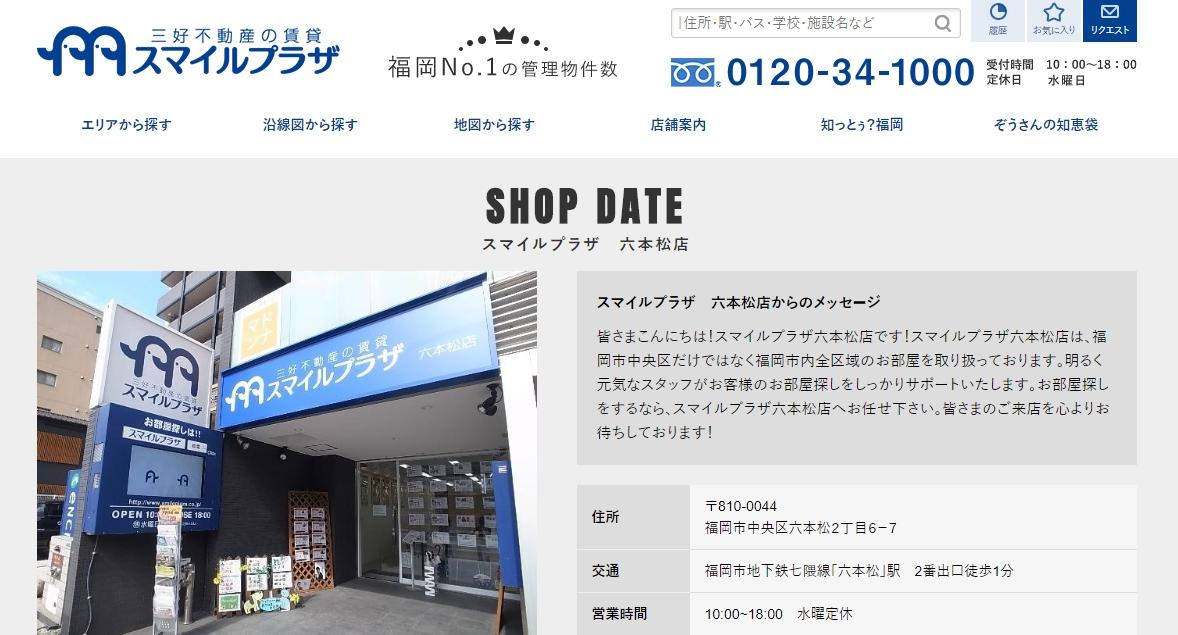 スマイルプラザ 六本松店の口コミ・評判