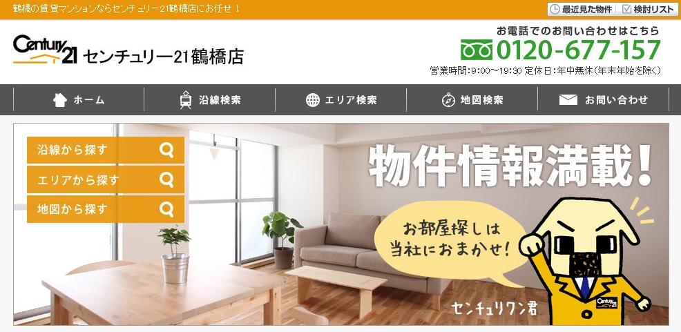 センチュリー21グッドワン 鶴橋店の口コミ・評判