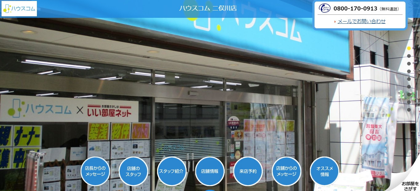 ハウスコム 二俣川店の口コミ・評判