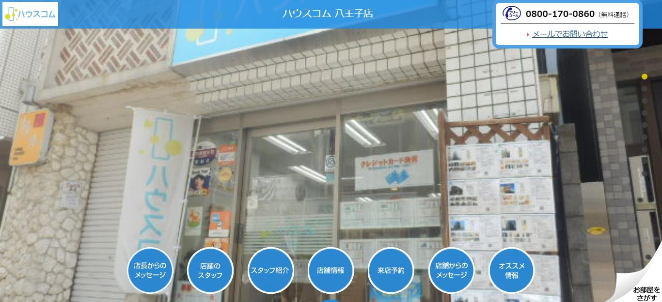 ハウスコム 八王子店の口コミ・評判