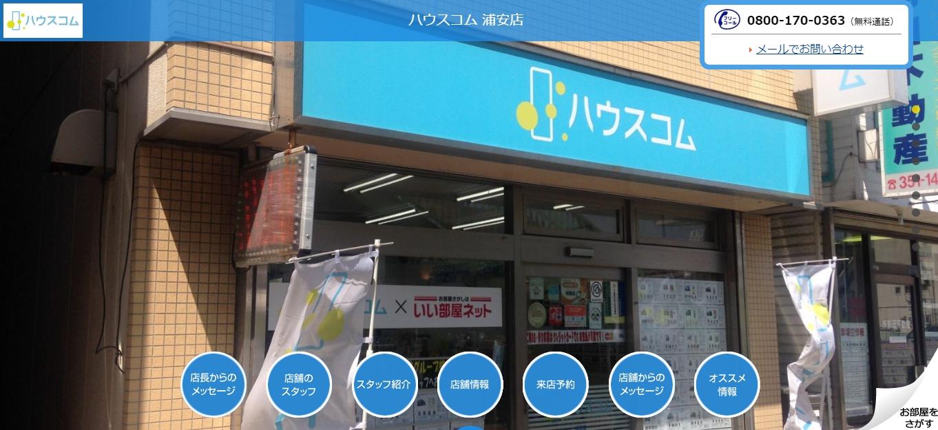 ハウスコム 浦安店の口コミ・評判