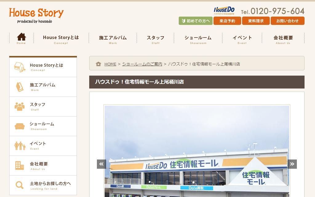 【SUUMO】吉川住建の評判に関する注文住宅・ハ …