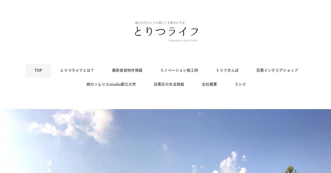 ピタットハウス 都立大学店の口コミ・評判