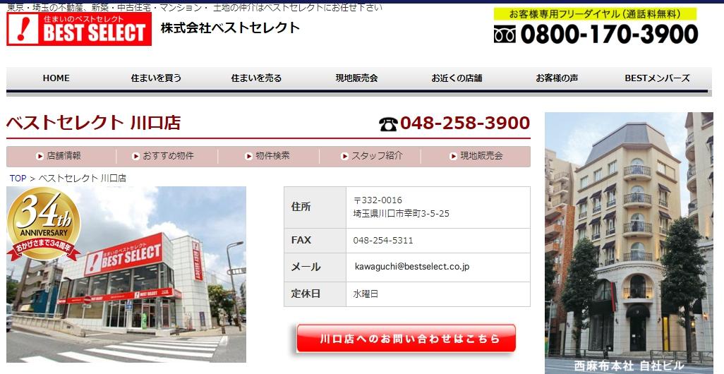 ベストセレクト 川口店の口コミ・評判