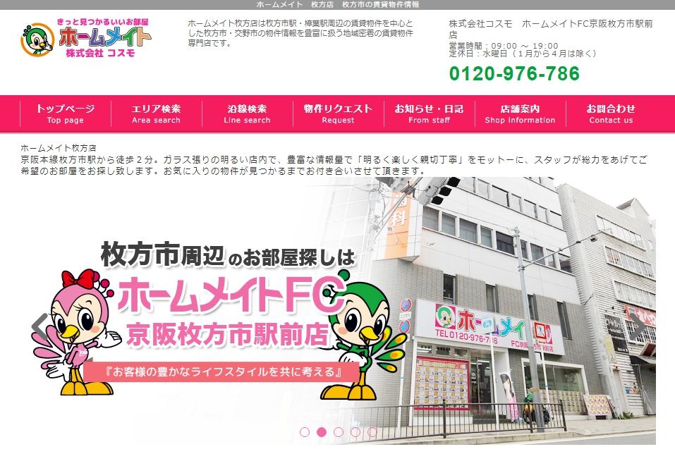 ホームメイトFC 京阪枚方市駅前店の口コミ・評判